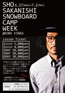 SSSC@kings2012_1