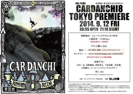 CARDANCHI8_info