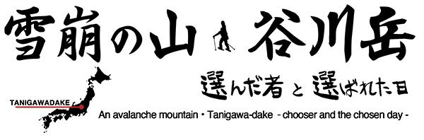 tanigawadake_title