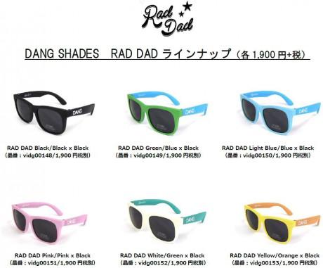 rad_dad_lineup